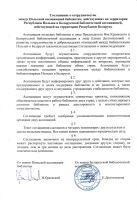 Porozumienie z Białoruskim Stowarzyszeniem Bibliotecznym